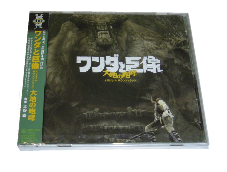 Shadow of colossus soundtrack
